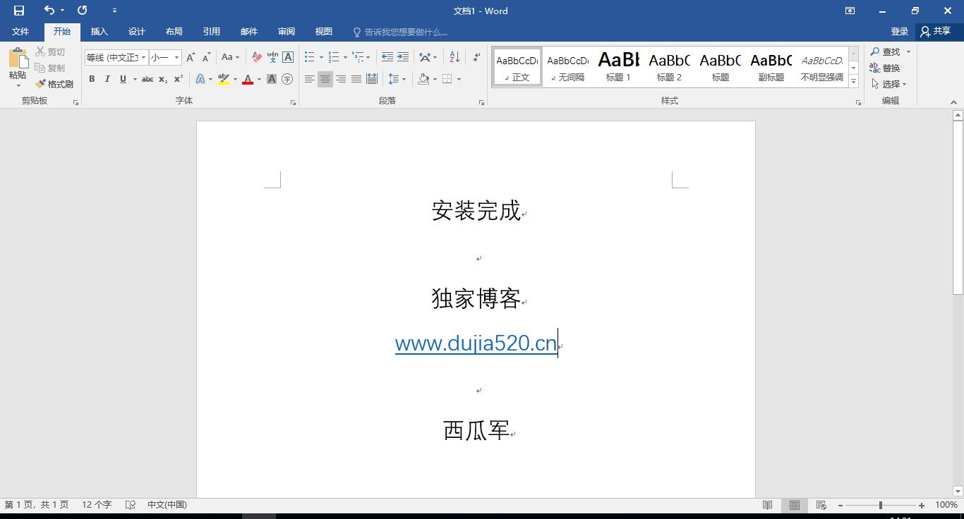office2016软件安装教程【office第五期】