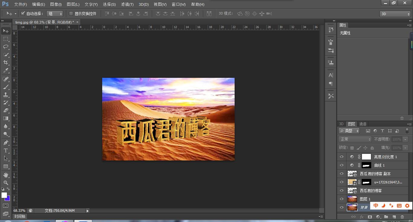 在PS中制作3D沙漠立体字体