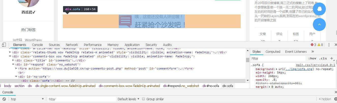 【wordpress教程】给自己博客评论框添加背景图片,让评论框不再单调
