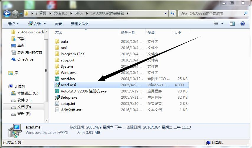 CAD2006软件安装教程