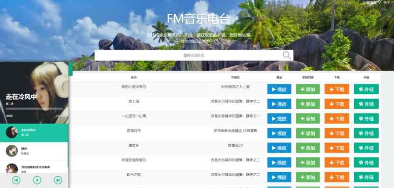 音乐FM在线试听下载自带api接口,网易云音乐,源码