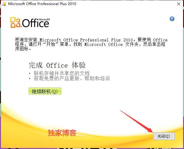office2010软件安装教程【office第三期】