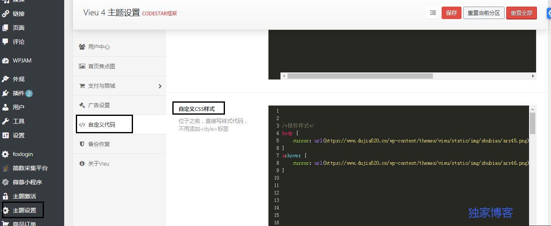 纯代码实现修改WordPress鼠标指针