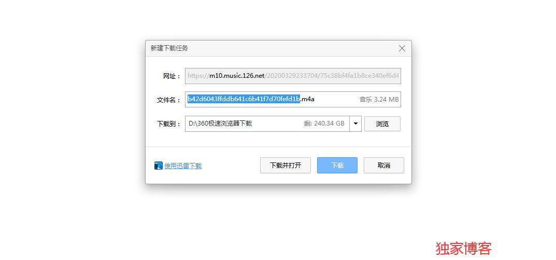 使用浏览器下载网易云付费音乐教程