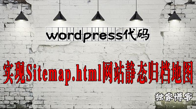 【wordpress代码】实现Sitemap.html网站静态归档地图