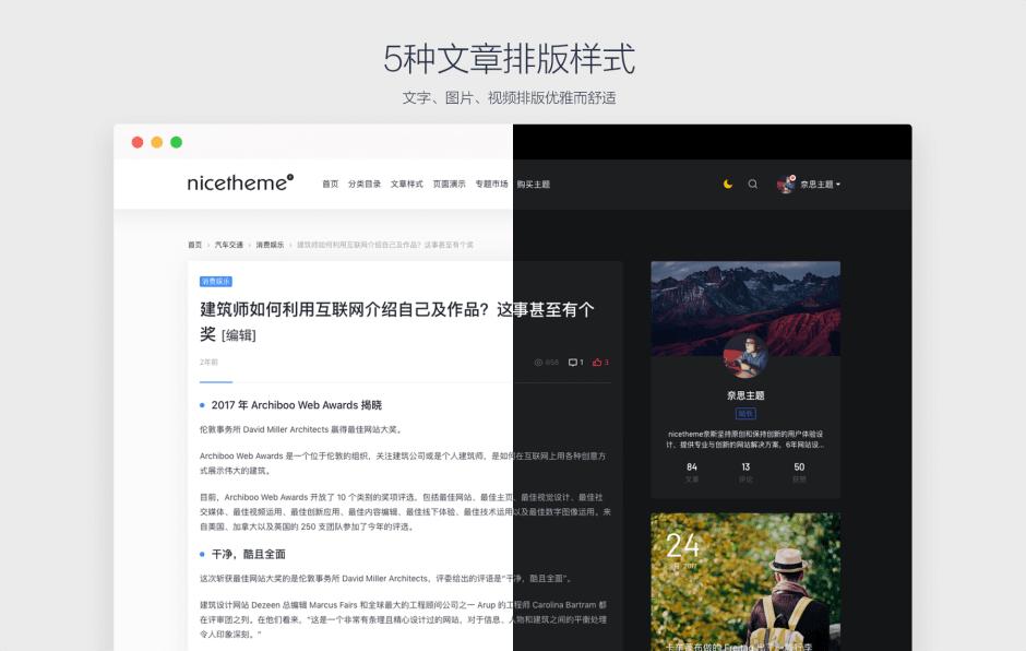 PandaPRO破解版主题-Emlog模板