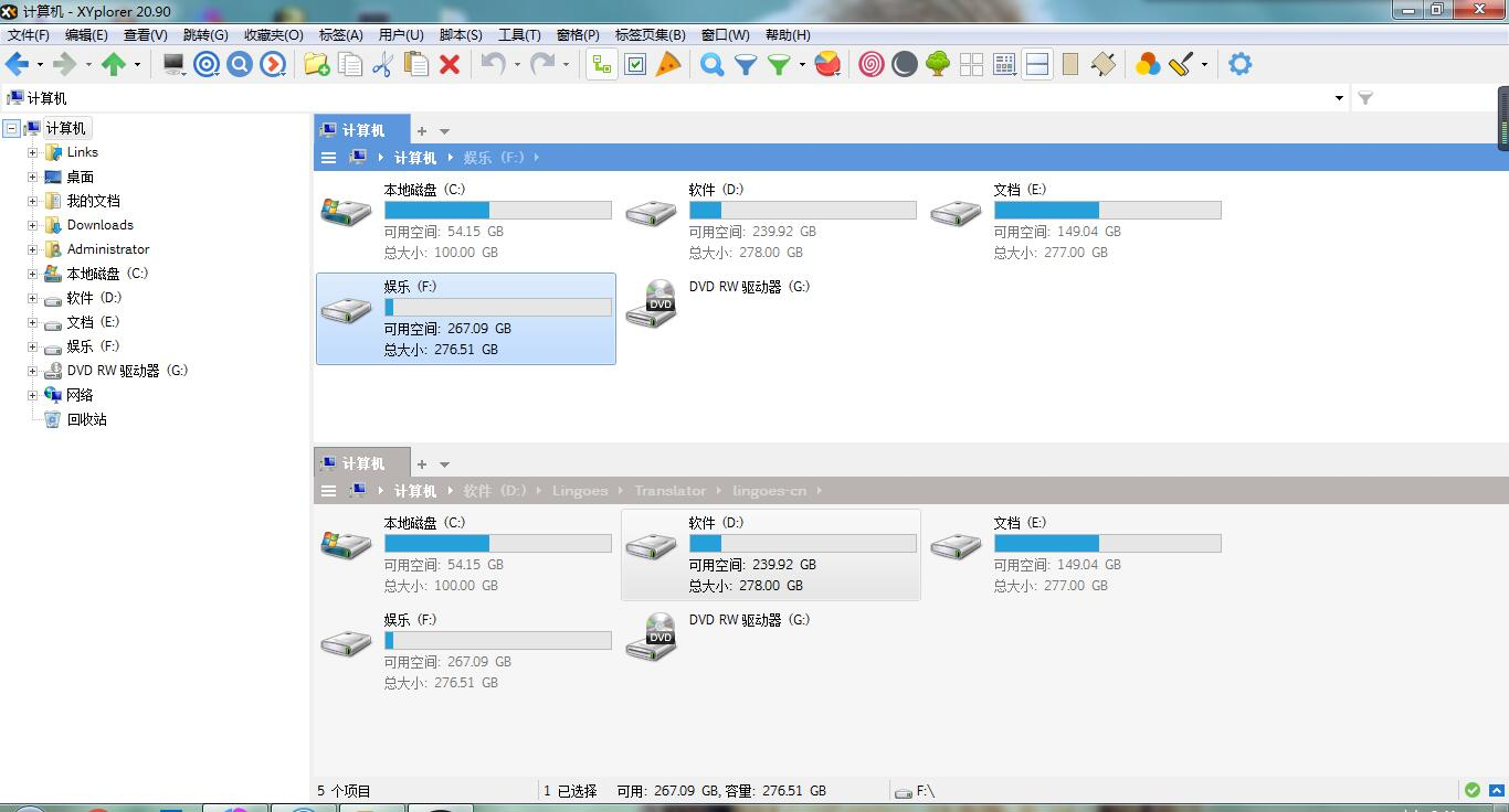 XYplorer资源管理器V20.90便携注册版-文件管理工具