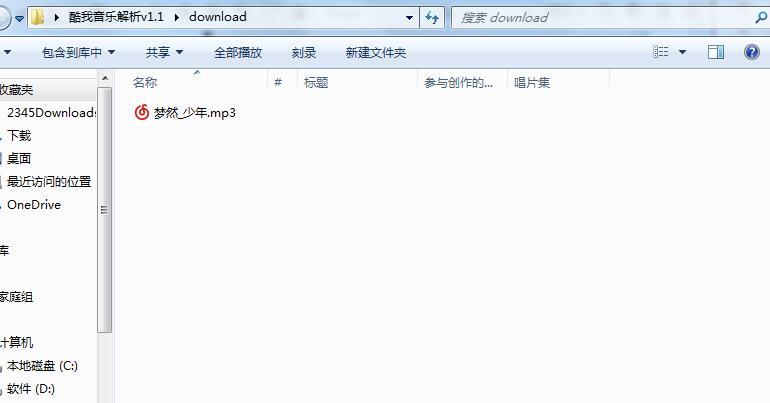 酷我音乐无损下载解析器-V 1.1免费下载专辑vip付费音乐