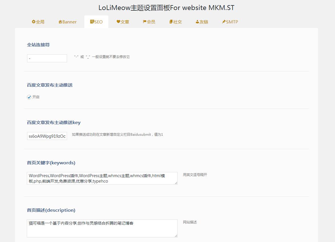 WordPress-Lolimeow佛系简约主题-v1.6已更新