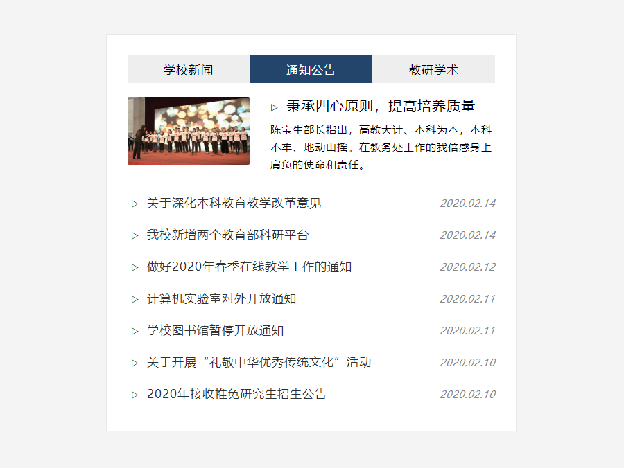 WordPress纯CSS实现Tab选项卡标签html源码