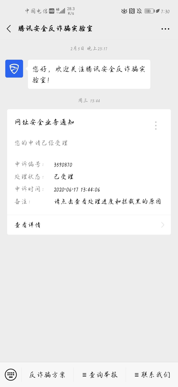 解决网站域名QQ报红最新方法亲自测试1天内解除
