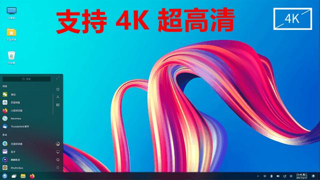 优麒麟(Ubuntu Kylin)操作系统,免费开源20.04 LTS 同步发布