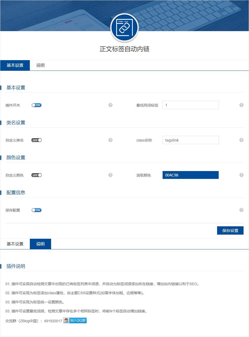 Zblog模板 获取文章自动添加标签链接插件