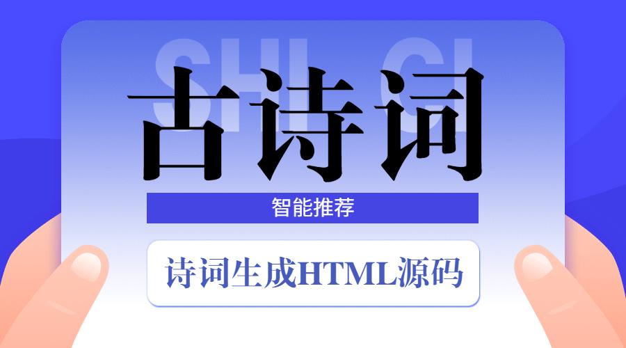 今日诗词推荐智能随机生成html源码