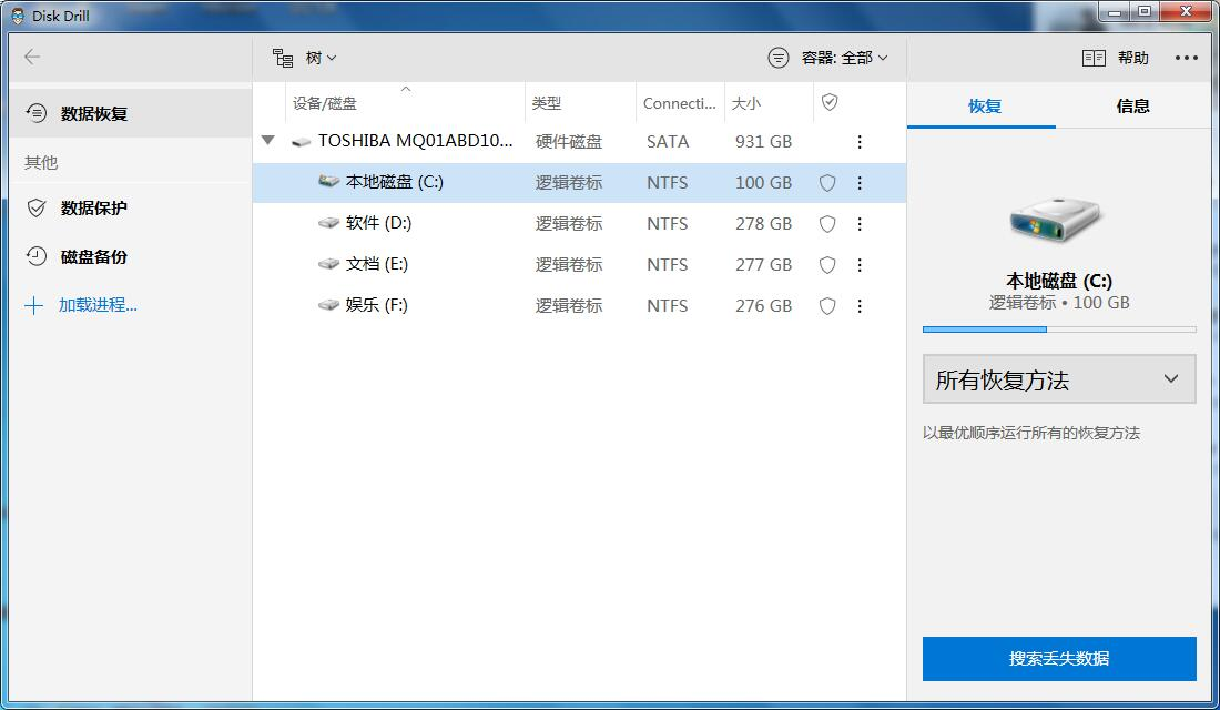 DiskDrill最强大的数据误删恢复软件v4.0.527.0版本
