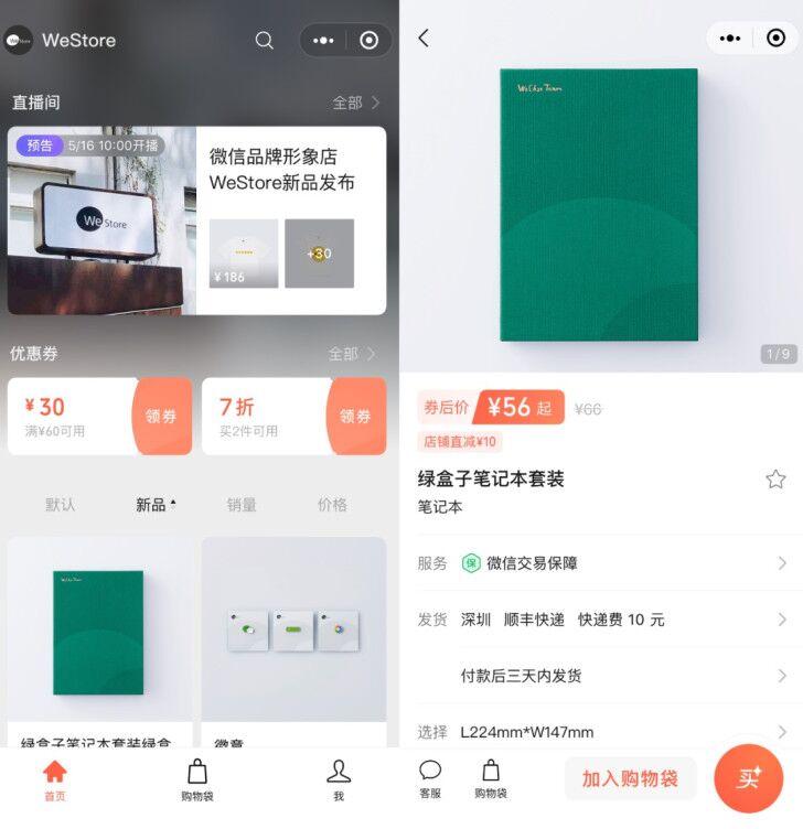 腾讯官方已发布微信小商店正式上线啦,直接申请内测资格