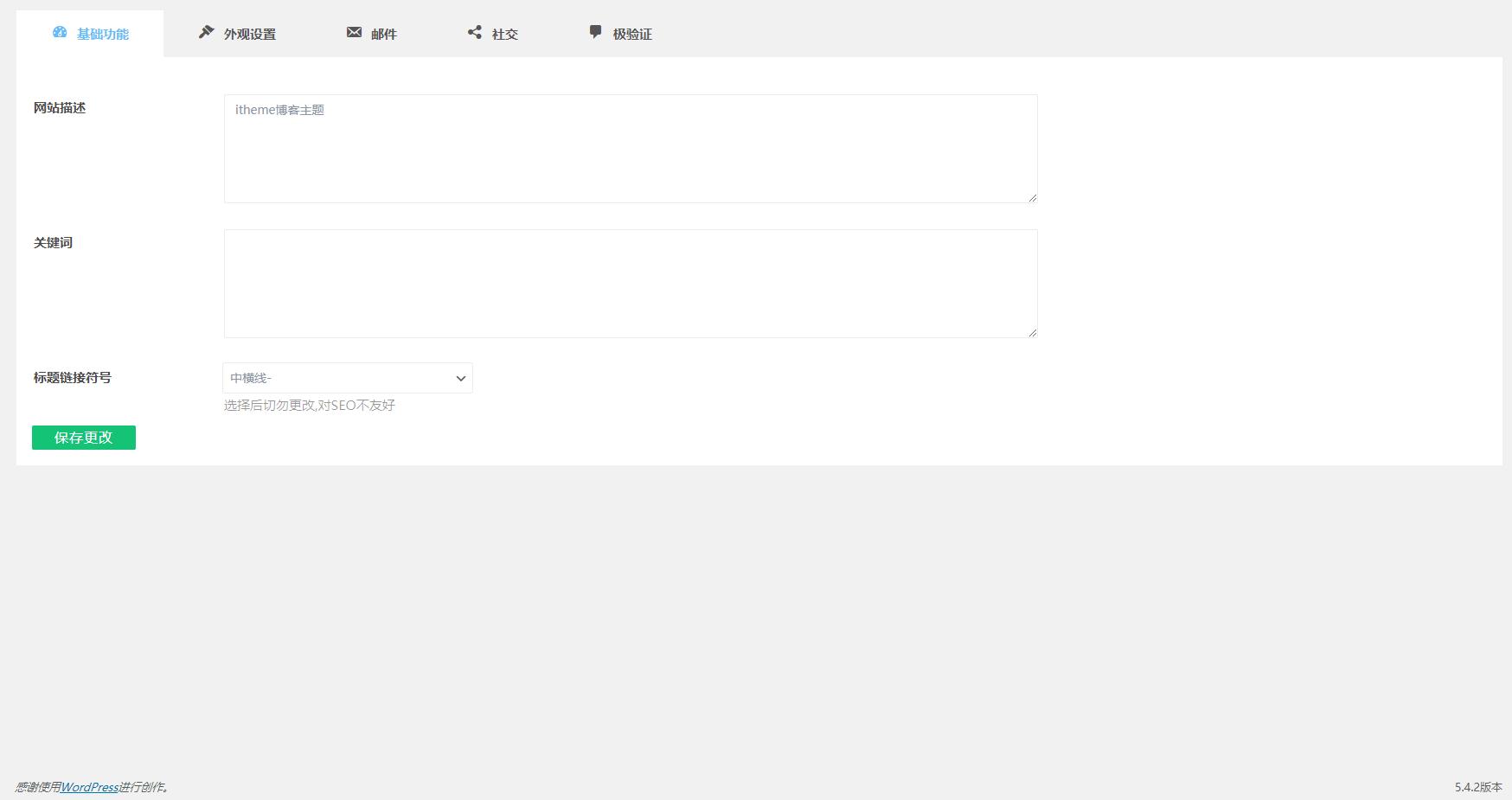 WordPress模板-简约单栏响应式itheme主题