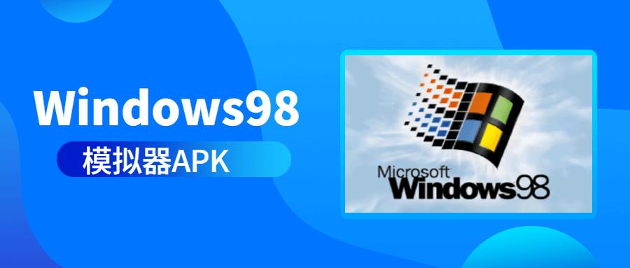 手机版Windows 98系统模拟器-安卓