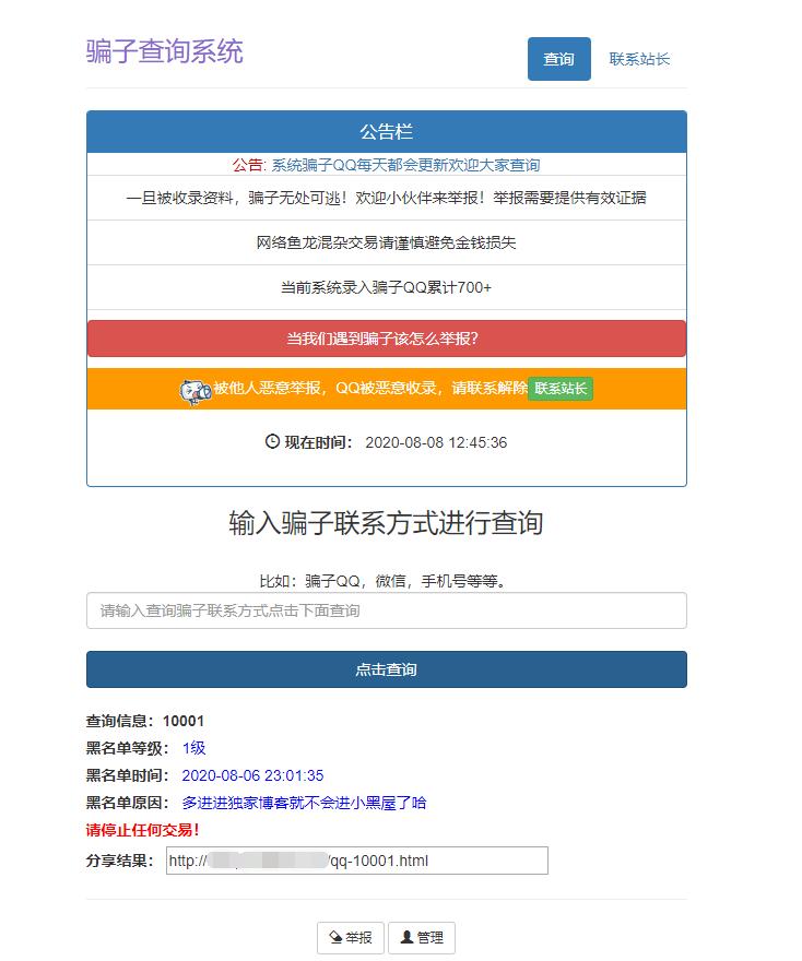 查询骗子QQ与微信黑名单PHP源码