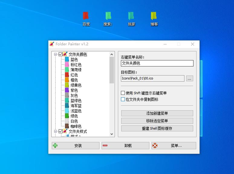 一款非常实用的|FolderPainter|文件夹图标颜色调整工具